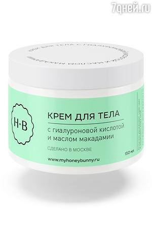 Крем для тела с гиалуроновой кислотой и маслом макадамии Honey Bunny