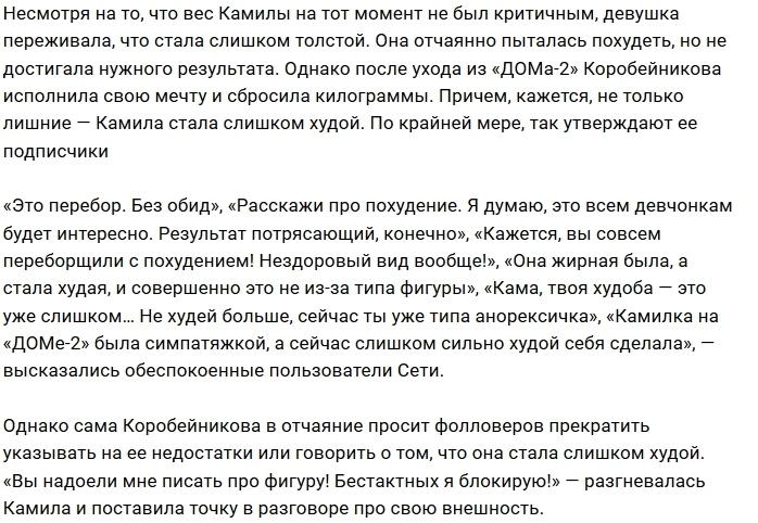 Подписчики опасаются за здоровье Камилы Коробейниковой