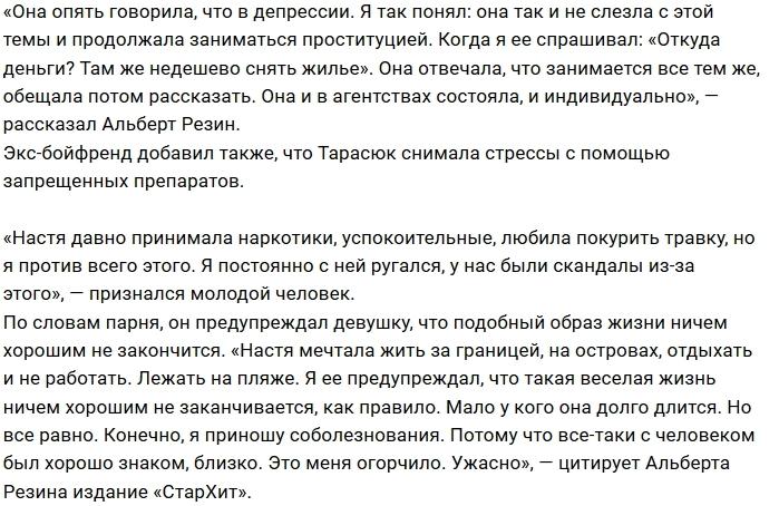 Альберт Резин рассказал всю правду о работе Анастасии Тарасюк