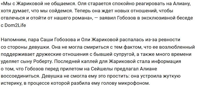 Александр Гобозов: У нас с ней все супер