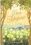 «Дни Марии» Константина Певцова: три дня до Воскресения