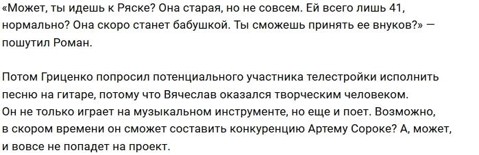 Роман Гриценко снял новых девушек для Дома-2
