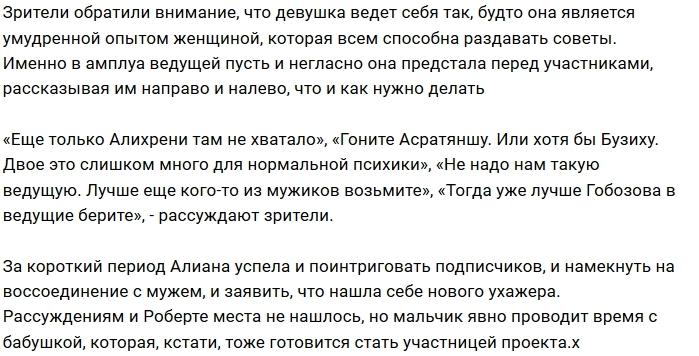 Алиана Устиненко задумала стать ведущей проекта