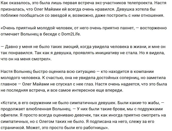 Анастасия Волынец мечтает об отношениях с Олегом Майами