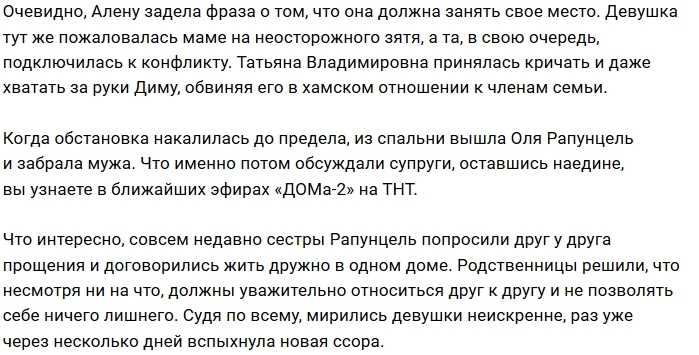 Алёна Савкина поцапалась с Дмитрием Дмитренко
