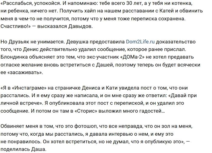 Денис Давыдов вспомнил про свою бывшую Дарью Друзьяк