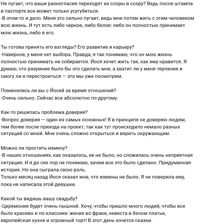 Александра Черно: Моей мамы нет в числе приглашенных!