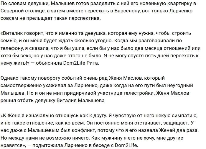 Рита Ларченко: Мы были знакомы всего пять дней