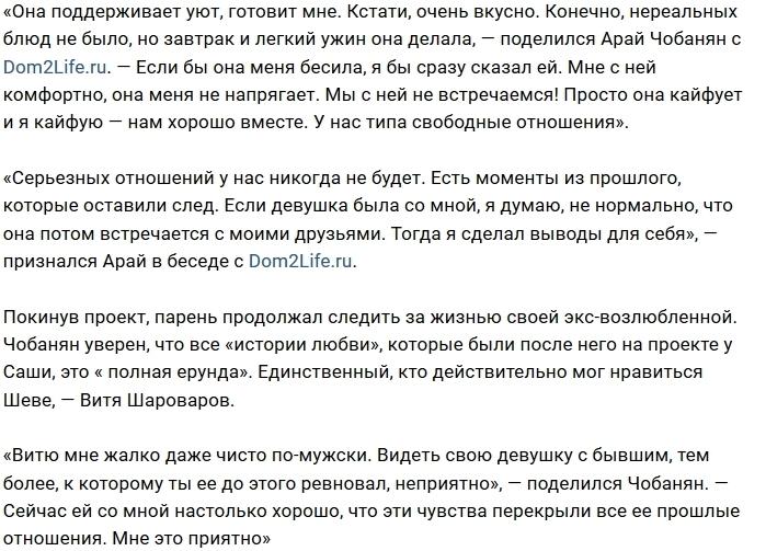 Арай Чобанян: У нас свободные отношения
