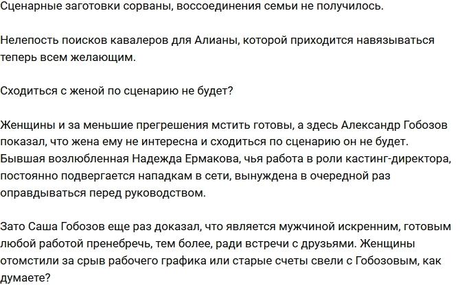 Мнение: Гобозова настигла месть обиженных женщин?