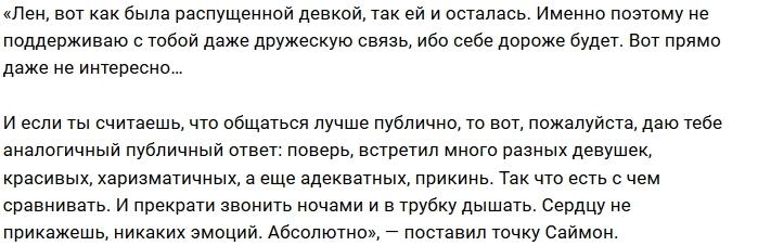 Саймон Марданшин: Лена, сердцу не прикажешь