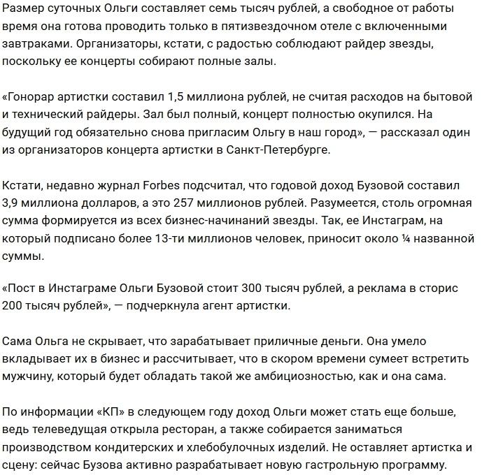 Список требований райдера Ольги Бузовой