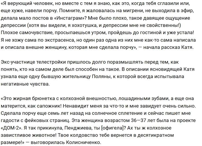 Катя Колисниченко обвиняет Риму Пенджиеву в наведении порчи
