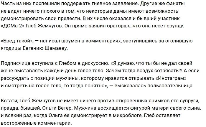 Глеб Жемчугов оценил формы экс-жены Степана Меньщикова