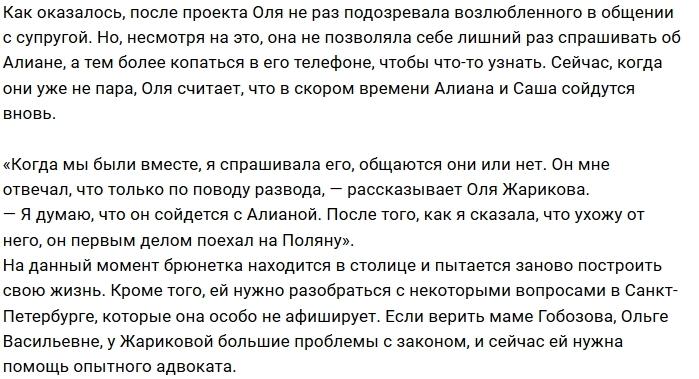 Ольга Жарикова: Гобозов тратил мои деньги