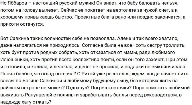Мнение: Яббаров решил вернуться к Савкиной?