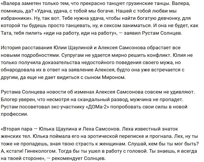 Рустам Калганов: Самсонов, ты можешь стать гинекологом