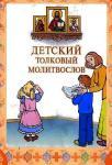 Детский толковый молитвослов: церковное и домашнее благочестие