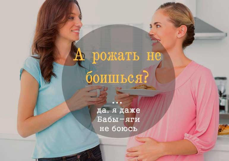 не боишься рожать