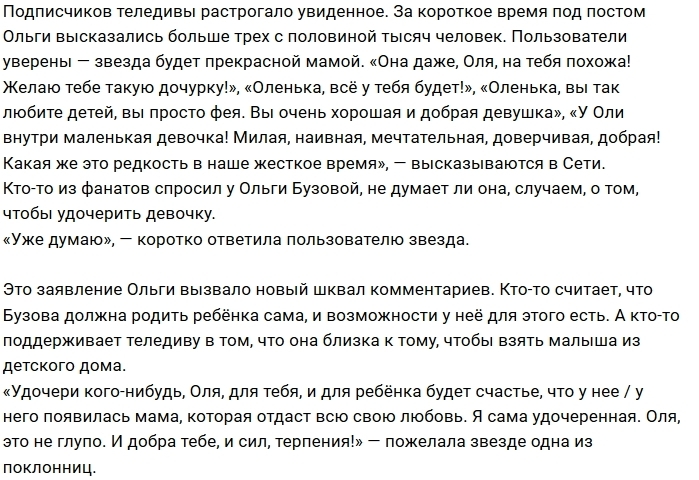 Ольга Бузова задумалась об удочерении маленькой девочки