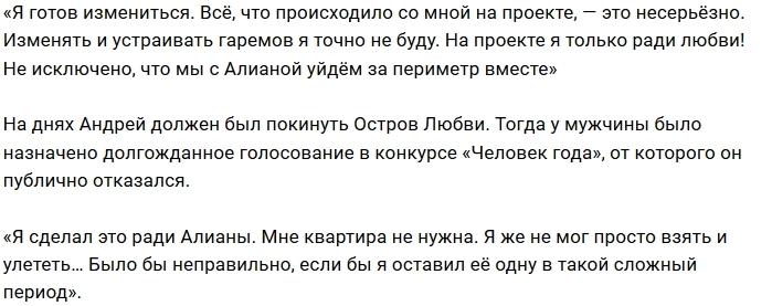 Андрей Шабарин: Я сделал это ради неё