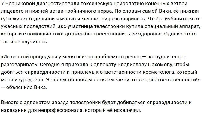 Виктория Берникова: Буду добиваться справедливости в суде!