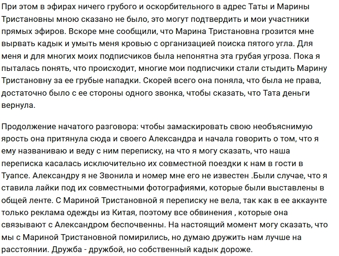 Татьяна Африкантова: Эфир будет жестким