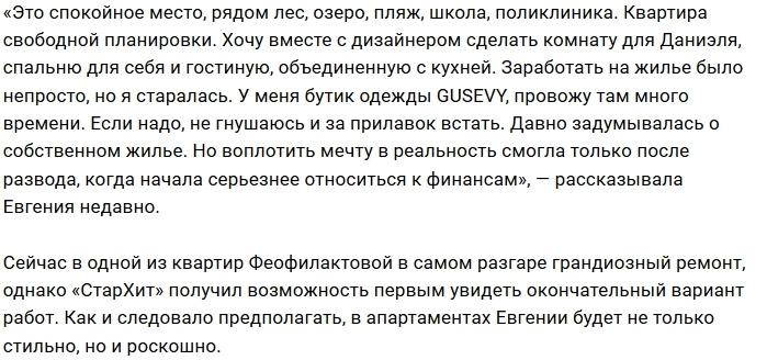 Евгения Феофилактова показала фото ремонта своей квартиры