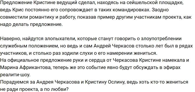 Мнение: Черкасов сделал Ослиной предложение