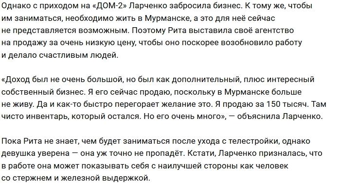 Маргарита Ларченко вынуждена продать свой бизнес