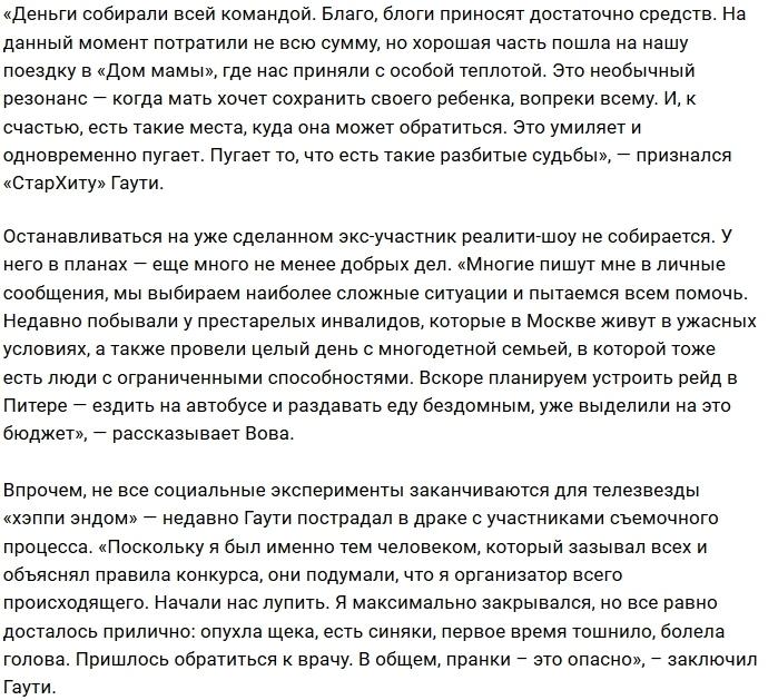 Владимир Гаути тратит миллионы на помощь нуждающимся