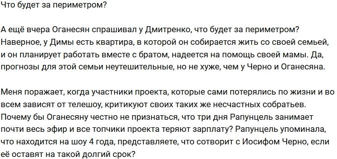 Мнение: Оганесян не видит своего сходства с Дмитренко?