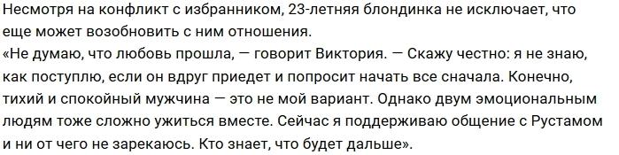 Виктория Комиссарова сбежала от жениха-тирана