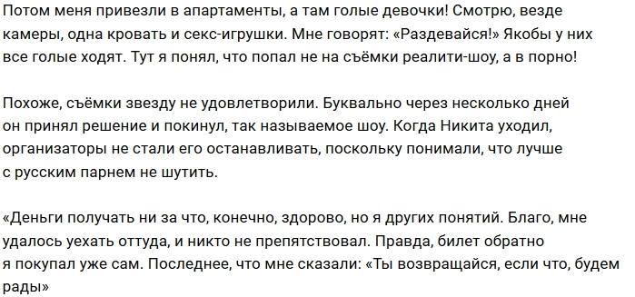 Никита Шалюков: Я понял, что попал в порно