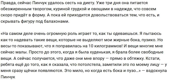 Ирина Пинчук: Результат жора на лицо