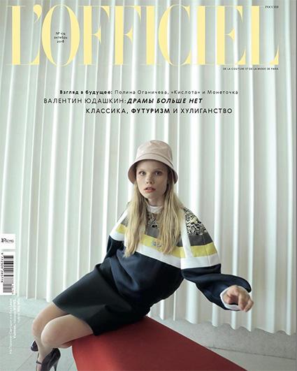 Последний номер журнала под руководством Ксении Собчак