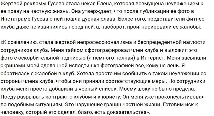Экс-участнику Дома-2 Антону Гусеву угрожают судом