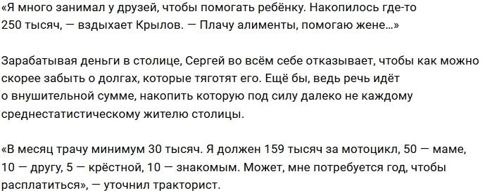 Сергей Крылов живёт впроголодь из-за многочисленных долгов