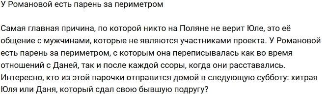 Мнение: Романова опять использовала Сахнова?