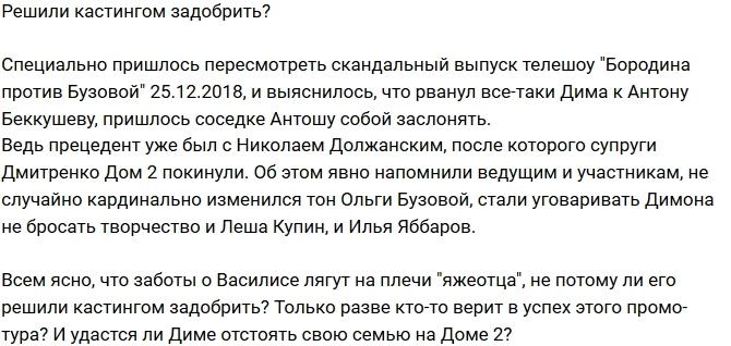 Мнение: Выявлена причина депрессии Дмитренко
