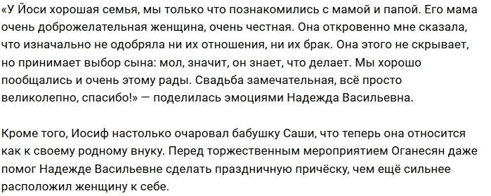 Надежда Васильевна: Мама Иосифа не одобрила его выбор