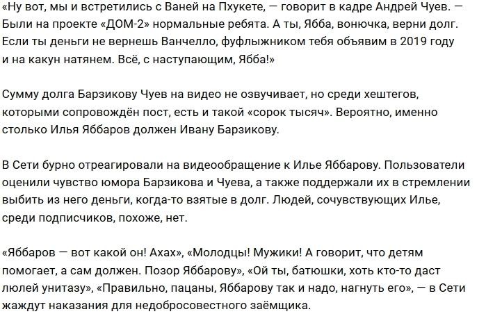 Андрей Чуев и Иван Барзиков поставили на счётчик Илью Яббарова