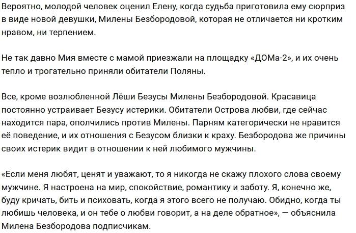 Алексей Безус попросил прощение у матери своей дочки