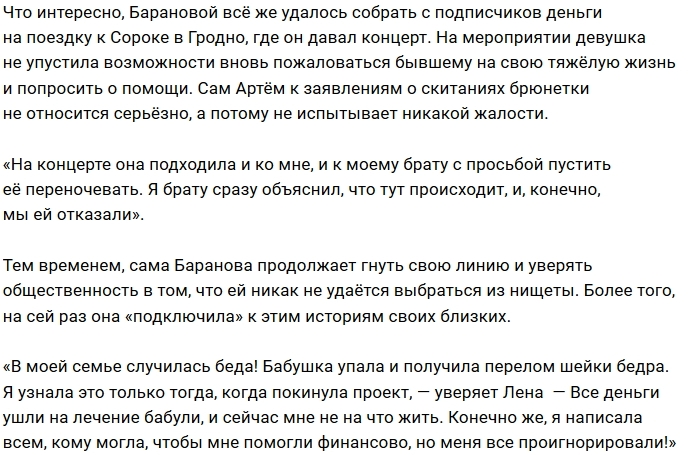Артём Сорока: Лена постоянно просила у всех денег