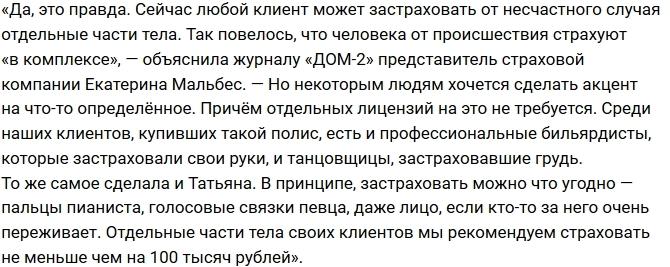 Татьяна Мусульбес: Хочу застраховать свою «гордость»!