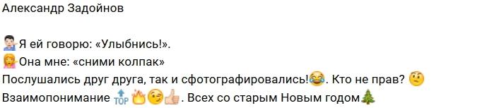 У Александра Задойнова роман с танцовщицей