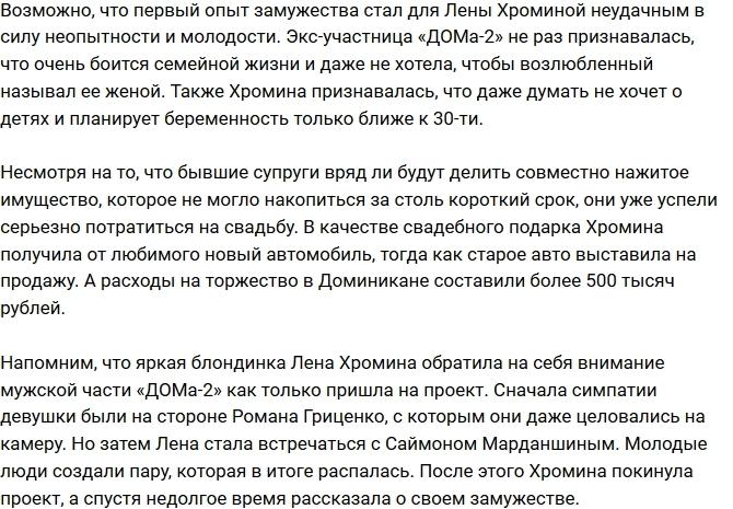 Экс-участница Елена Хромина развелась