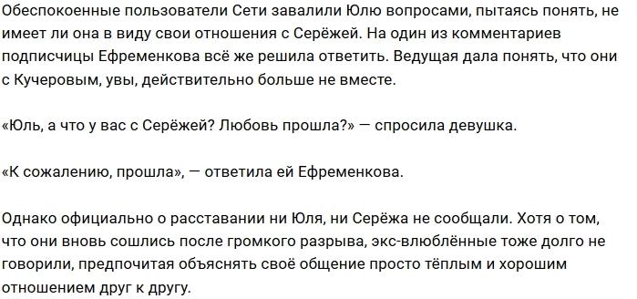 Юлия Ефременкова и Сергей Кучеров больше не пара