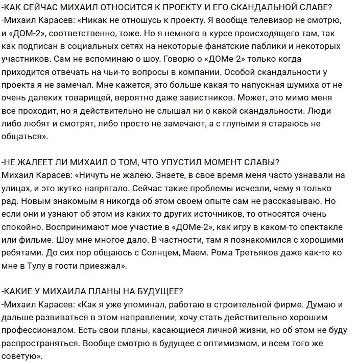 Михаил Карасев: Личная жизнь изменилась после развода