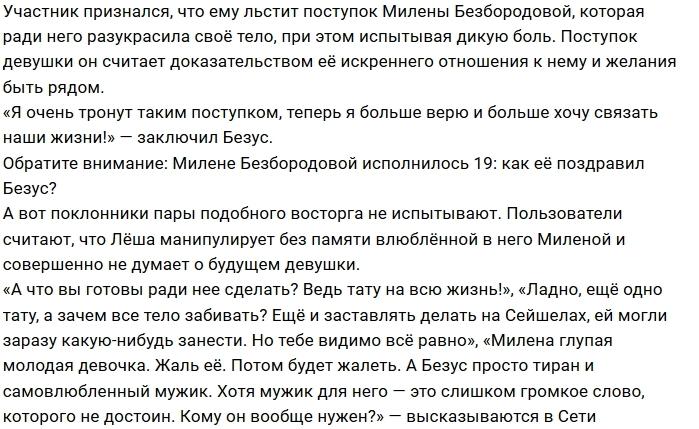 Алексей Безус: Милена плакала от жуткой боли
